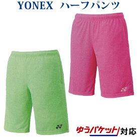 ヨネックス ハーフパンツ 15048Y メンズ ユニセックス 2020SS バドミントン テニス ソフトテニス ゆうパケット(メール便)対応
