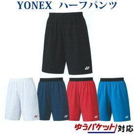 ヨネックス ハーフパンツ 15085 メンズ ユニセックス 2020SS バドミントン テニス ソフトテニス ゆうパケット(メール便)対応