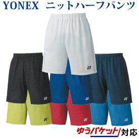 ヨネックス ニットハーフパンツ 15086 メンズ 2020SS バドミントン テニス ソフトテニス ゆうパケット(メール便)対応