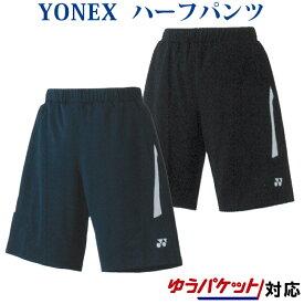ヨネックス ハーフパンツ 15088J ジュニア 2020SS バドミントン テニス ソフトテニス ゆうパケット(メール便)対応