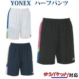 ヨネックス ハーフパンツ 15092 ユニセックス 2020SS バドミントン テニス ソフトテニス ゆうパケット(メール便)対応