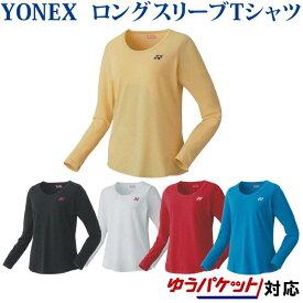 ヨネックス ロングスリーブTシャツ 16431 レディース 2020SS バドミントン テニス ソフトテニス ゆうパケット(メール便)対応