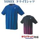 ヨネックス ドライTシャツ 16435 メンズ 2020SS バドミントン テニス ソフトテニス ゆうパケット(メール便)対応