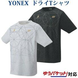 ヨネックス ドライTシャツ 16436 メンズ 2020SS バドミントン テニス ソフトテニス ゆうパケット(メール便)対応