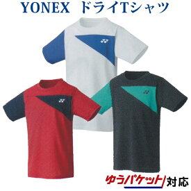 ヨネックス ドライTシャツ 16454J ジュニア 2020SS バドミントン テニス ソフトテニス ゆうパケット(メール便)対応