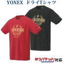 ヨネックス ドライTシャツ 16457Y メンズ 2020SS バドミントン テニス ソフトテニス ゆうパケット(メール便)対応