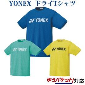 ヨネックス ドライTシャツ 16462Y メンズ ユニセックス 2020SS バドミントン テニス ソフトテニス ゆうパケット(メール便)対応