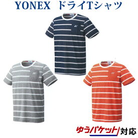 ヨネックス ドライTシャツ(フィットスタイル) 16465 メンズ ユニセックス 2020SS バドミントン テニス ソフトテニス ゆうパケット(メール便)対応