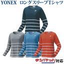 ヨネックス ロングスリーブTシャツ 16474 レディース 2020SS バドミントン テニス ソフトテニス ゆうパケット(メール…
