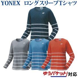 ヨネックス ロングスリーブTシャツ 16474 レディース 2020SS バドミントン テニス ソフトテニス ゆうパケット(メール便)対応