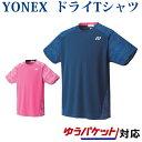 ヨネックス ドライTシャツ 16489 ユニセックス 2020SS バドミントン テニス ゆうパケット(メール便)対応