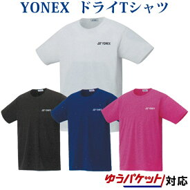 ヨネックス ドライTシャツ 16500 メンズ ユニセックス 2020SS バドミントン テニス ソフトテニス ゆうパケット(メール便)対応