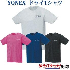 ヨネックス ドライTシャツ 16500J ジュニア 2020SS バドミントン テニス ソフトテニス ゆうパケット(メール便)対応