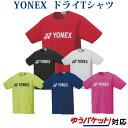 ヨネックス ドライTシャツ 16501 メンズ ユニセックス 2020SS バドミントン テニス ソフトテニス ゆうパケット(メール…