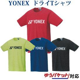 ヨネックス ドライTシャツ 16501J ジュニア 2020SS バドミントン テニス ソフトテニス ゆうパケット(メール便)対応