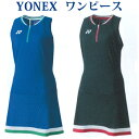 Yonex 20518
