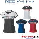 ヨネックス ゲームシャツ 20529 レディース 2020AW バドミントン テニス ソフトテニス ゆうパケット(メール便)対応