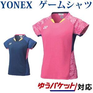 ヨネックス ゲームシャツ(フィットシャツ) 20562 レディース 2020SS バドミントン テニス ゆうパケット(メール便)対応 返品・交換不可 クリアランス
