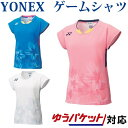 ヨネックス ゲームシャツ(フィットシャツ) 20564 レディース 2020SS バドミントン テニス ゆうパケット(メール便)対応…