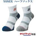 Yonex 29150