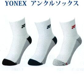 【返品・交換不可】ヨネックス アンクルソックス(3足セット) 29156Y レディース 2020SS バドミントン テニス ソフトテニス