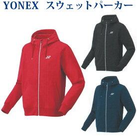 ヨネックス スウェットパーカー 30061 メンズ 2020SS バドミントン テニス ソフトテニス