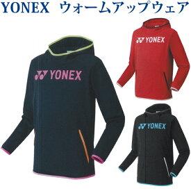 ヨネックス パーカー(フィットスタイル) 31040 ユニセックス 2020AW バドミントン テニス ソフトテニス ゆうパケット(メール便)対応