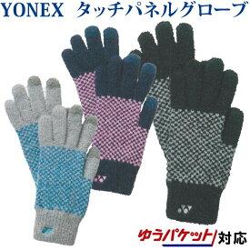 ヨネックス タッチパネルグローブ 45027 ユニセックス 2020AW バドミントン テニス ソフトテニス ゆうパケット(メール便)対応