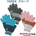 ヨネックス グローブ 45028 ユニセックス 2020AW バドミントン テニス ソフトテニス ゆうパケット(メール便)対応