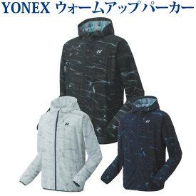 ヨネックス ウォームアップパーカー 50096 メンズ ユニセックス 2020SS バドミントン テニス ソフトテニス ゆうパケット(メール便)対応
