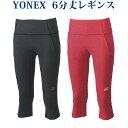Yonex 69013
