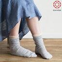 【メール便送料無料】表コットン裏シルク冷えとりソックス3足組 冷えとり 冷え取り靴下 コットン 冷えとり靴下 silk …