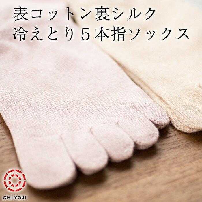 表コットン裏シルク冷えとり5本指ソックス 冷えとり 冷え取り靴下 コットン 冷えとり靴下 silk シルク 靴下 五本指靴下 日本製 かかと有り