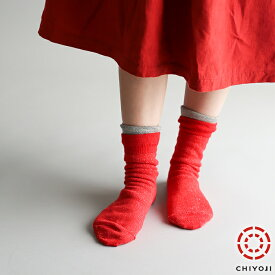 表ウール裏シルク冷えとりソックス3足組【ネコポス送料無料】 冷えとり 冷え取り靴下 ウール 冷えとり靴下 silk シルク 靴下 日本製かかと有り