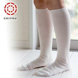 【冷えとりソックス】【シルク100%】重ね履き用 レディース ハイソックス silk シルク 靴下 冷え取り 冷えとり