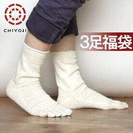 【ネコポス送料無料】足首ゆったり5本指100%・86%シルクソックス 3足【ネコポス発送につき日時指定不可・代引き不可】 重ね履き シルク 靴下 冷えとり 冷え取り靴下 五本指靴下 silk