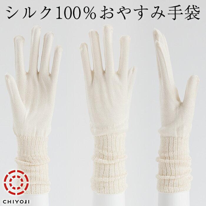 【メール便送料無料】冷えとり シルク100% おやすみ手袋