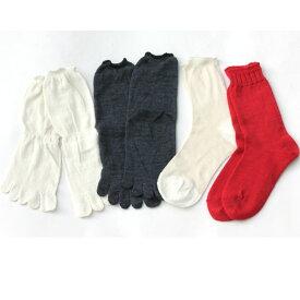 【ネコポス送料無料】冷えとり靴下 4足セット ウールバージョン【ネコポス発送につき代引き・配送日時指定不可】シルク silk ウール メリノウール 冷え取り靴下 冷え取り 靴下 重ね履き
