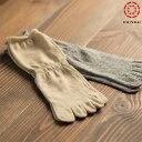 【メール便送料無料】冷えとり 重ね履き 表ウール裏シルク5本指ソックス 冷え取り靴下 ウール 靴下 silk シルク 5本指 五本指靴下 日本製 かかと有り