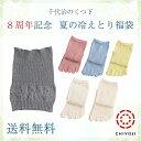 【8周年記念】 夏の冷えとり福袋【送料無料】