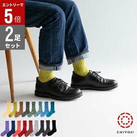 【10/17はエントリーでP最大5倍】足首 ゆったり マーブル編みソックス 2足組[24-26cm]【ネコポス送料無料】 ユニセックス 17色 靴下 おしゃれ 千代治 くつ下 日本製 あったか
