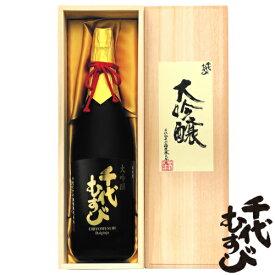 千代むすび酒造 大吟醸 1.8(桐箱入)