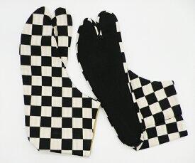 【25.0cm〜】大柄市松(黒/白) 4枚コハゼ 柄足袋 和柄 日本製 手づくり