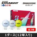 ブリヂストン SUPER STRAIGHT スーパーストレート ゴルフボール 1ダース(12球入り) 【BRIDGESTONE】【あす楽対応】