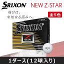 スリクソン Z-STAR ゴルフボール 1ダース12球入り 【ダンロップ】 【2017年モデル】
