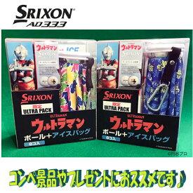 SRIXON(スリクソン)AD333 ULTRA PACK(ボール8個+アイスバック)ウルトラマン【ダンロップ】【2019年新製品】【あす楽】