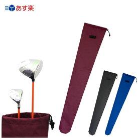 ゴルフ スマート クラブケース 5~6本入り用 長さ調整可能 収納袋 47インチドライバー対応 ゴルフスクール スポーツクラブ【あす楽対応】