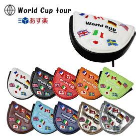 クリオコーポレーション ワールドカップツアー パターカバー 2ボールタイプ マグネット式 【2-BALL】【World Cup Tour】【あす楽対応】