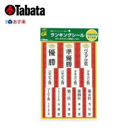 タバタゴルフ ランキングシール コンペ用品 10組40名対応 シール数42枚 【Tabata】【あす楽対応】
