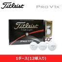 タイトリスト プロ Titleist PRO V1x ゴルフボール 公認球 1ダース(12球入り) 2015年モデル 日本正規品 アウトレット